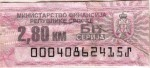 Bosnia_And_Herzegovina tax stamp