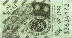 Bulgaria tax stamp