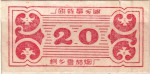 China tax stamp