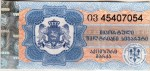 Georgia tax stamp