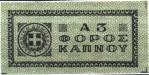 Greece tax stamp