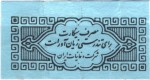 Iran tax stamp