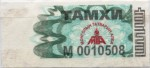 Mongolia tax stamp