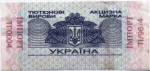 Ukraine tax stamp